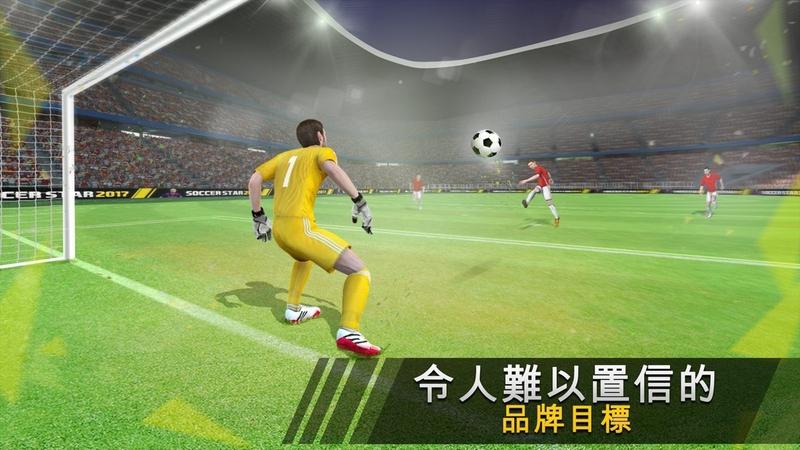 足球明星2017游戏截图3