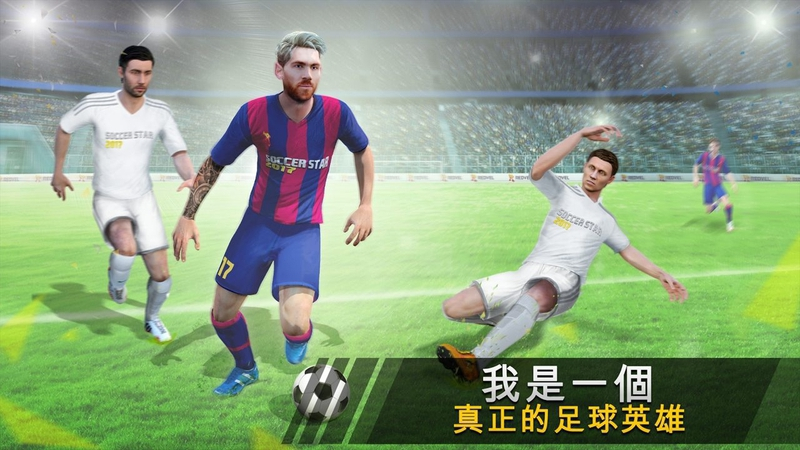 足球明星2017游戏截图1