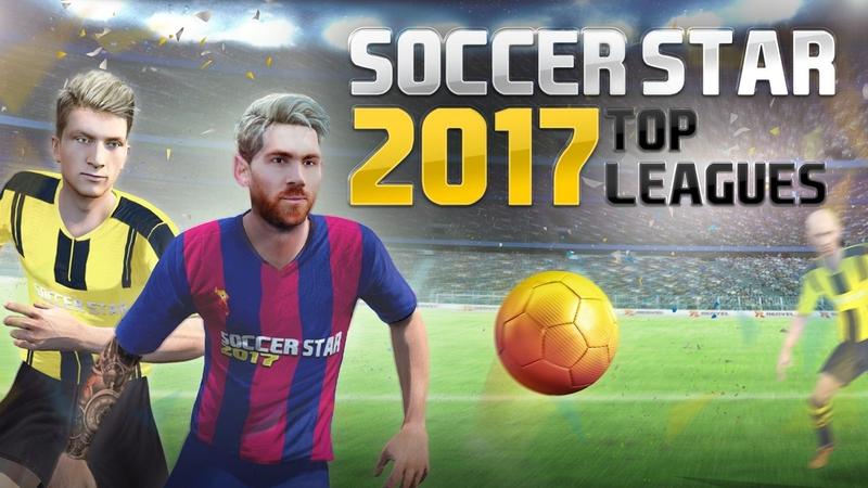 足球明星2017游戏截图2