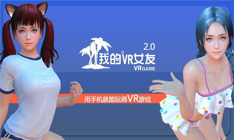 我的VR女友中文版游戏截图1
