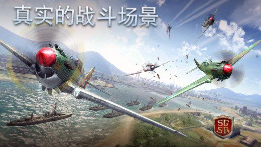 搏击长空:风暴特工队游戏截图2