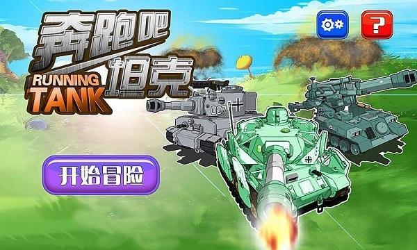奔跑吧坦克游戏截图1