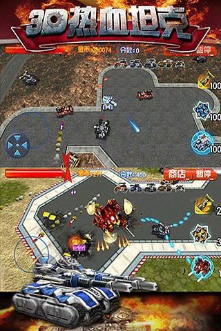 3D热血坦克游戏截图3