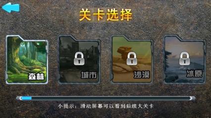 钢铁之狮游戏截图2
