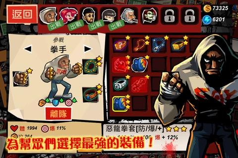 暴力街区游戏截图2