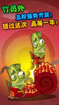 植物大战僵尸2摩登世界破解版游戏截图3