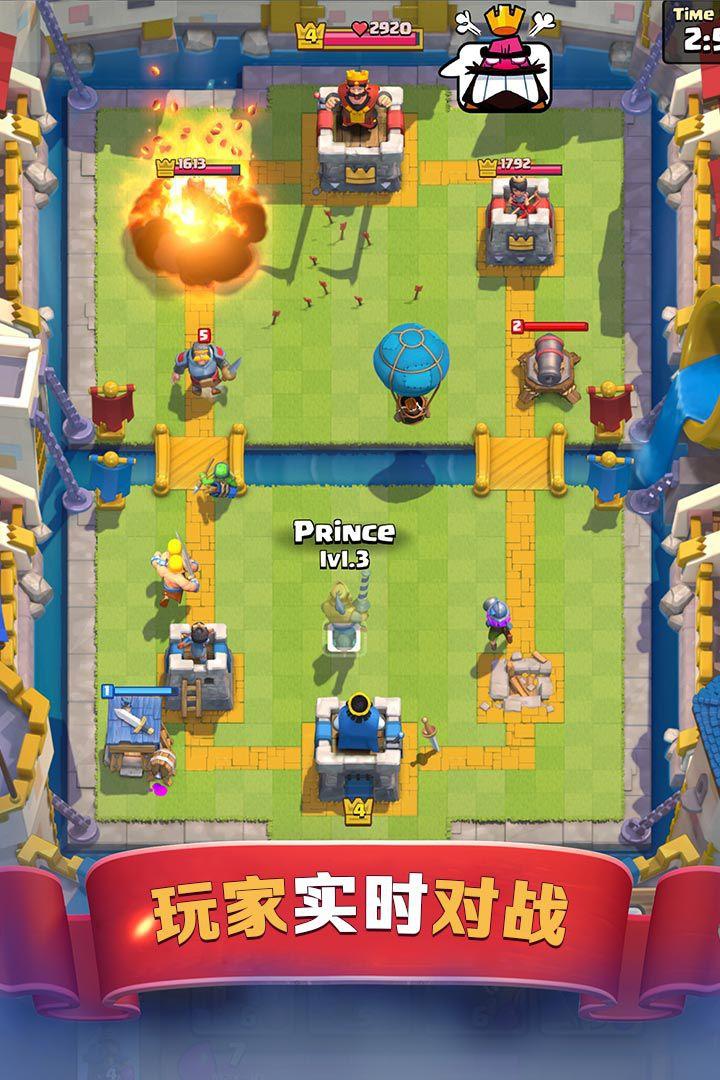 皇室战争游戏截图2
