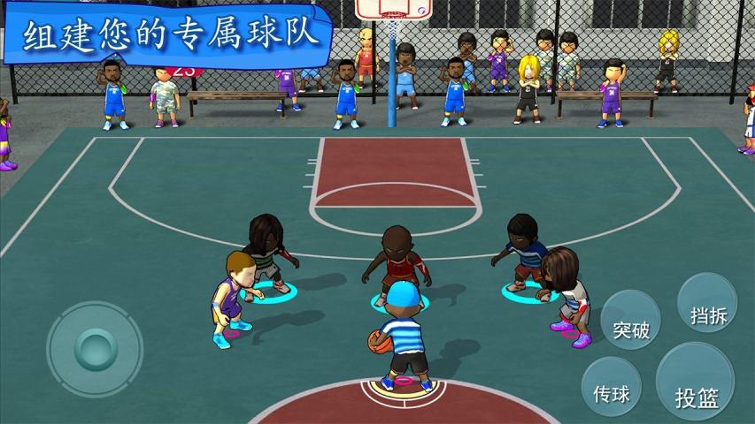 口袋篮球联盟破解版游戏截图2