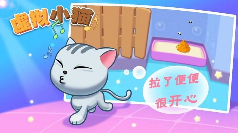 虚拟小猫:可爱宠物猫游戏截图3
