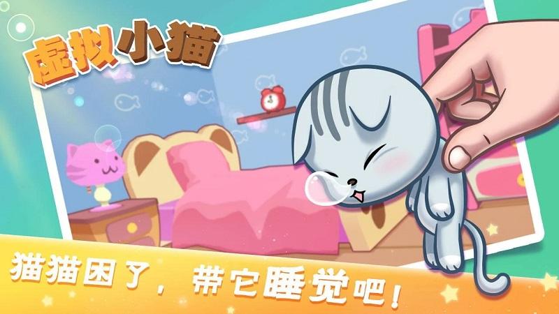 虚拟小猫:可爱宠物猫游戏截图2