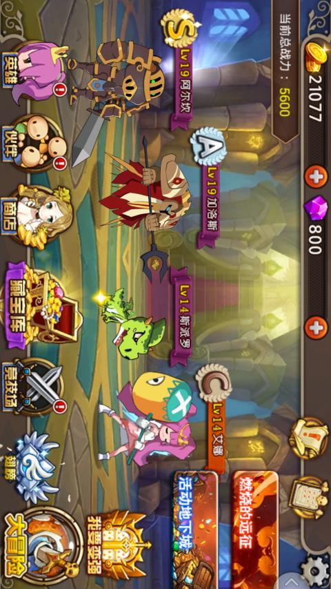 格斗骑士团游戏截图1