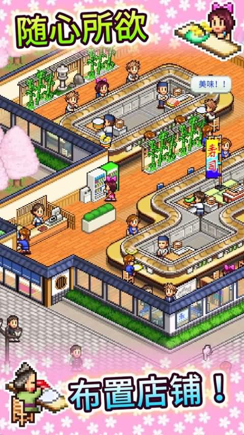 海鲜寿司物语游戏截图3
