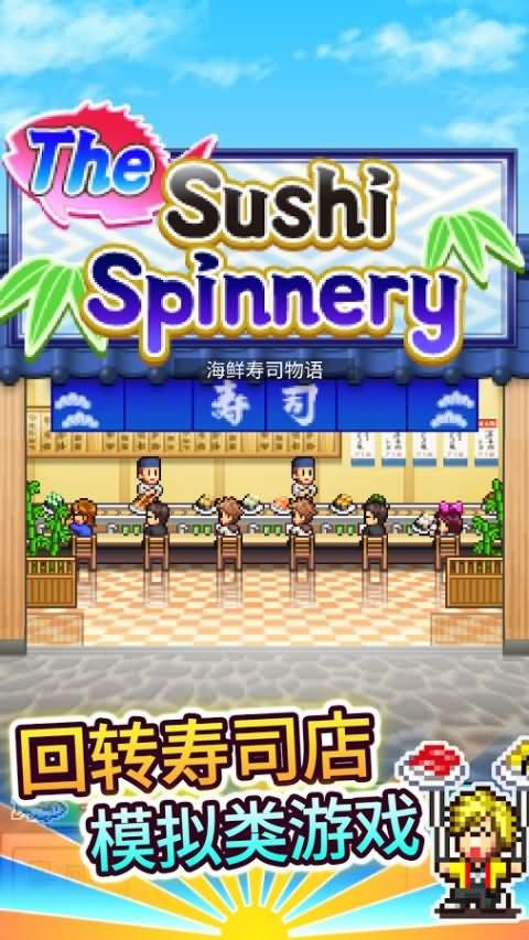 海鲜寿司物语游戏截图2