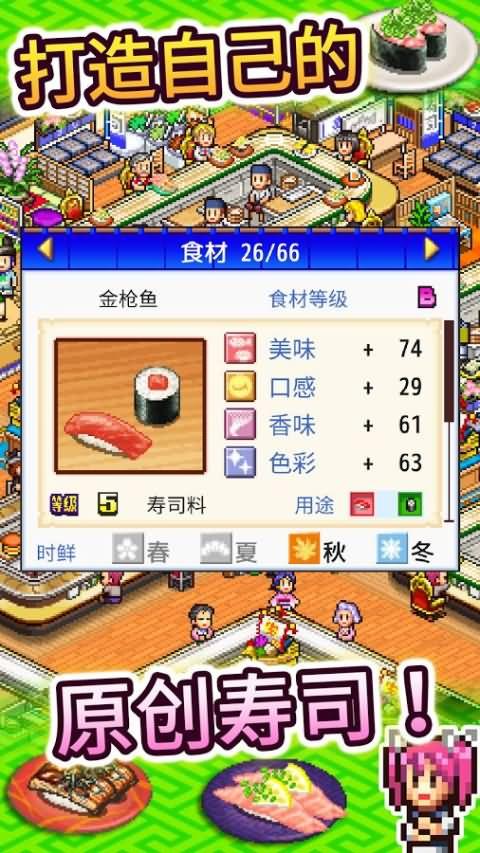 海鲜寿司物语游戏截图1