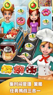 美食烹饪家游戏截图3