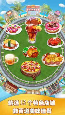 美食烹饪家游戏截图1