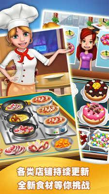 美食烹饪家游戏截图2