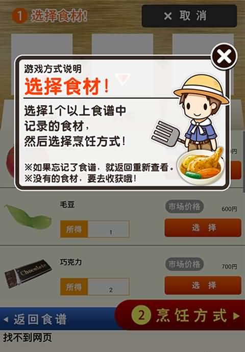 北海道料理达人游戏截图1