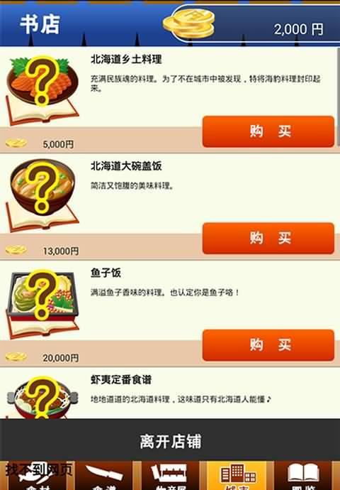 北海道料理达人游戏截图2