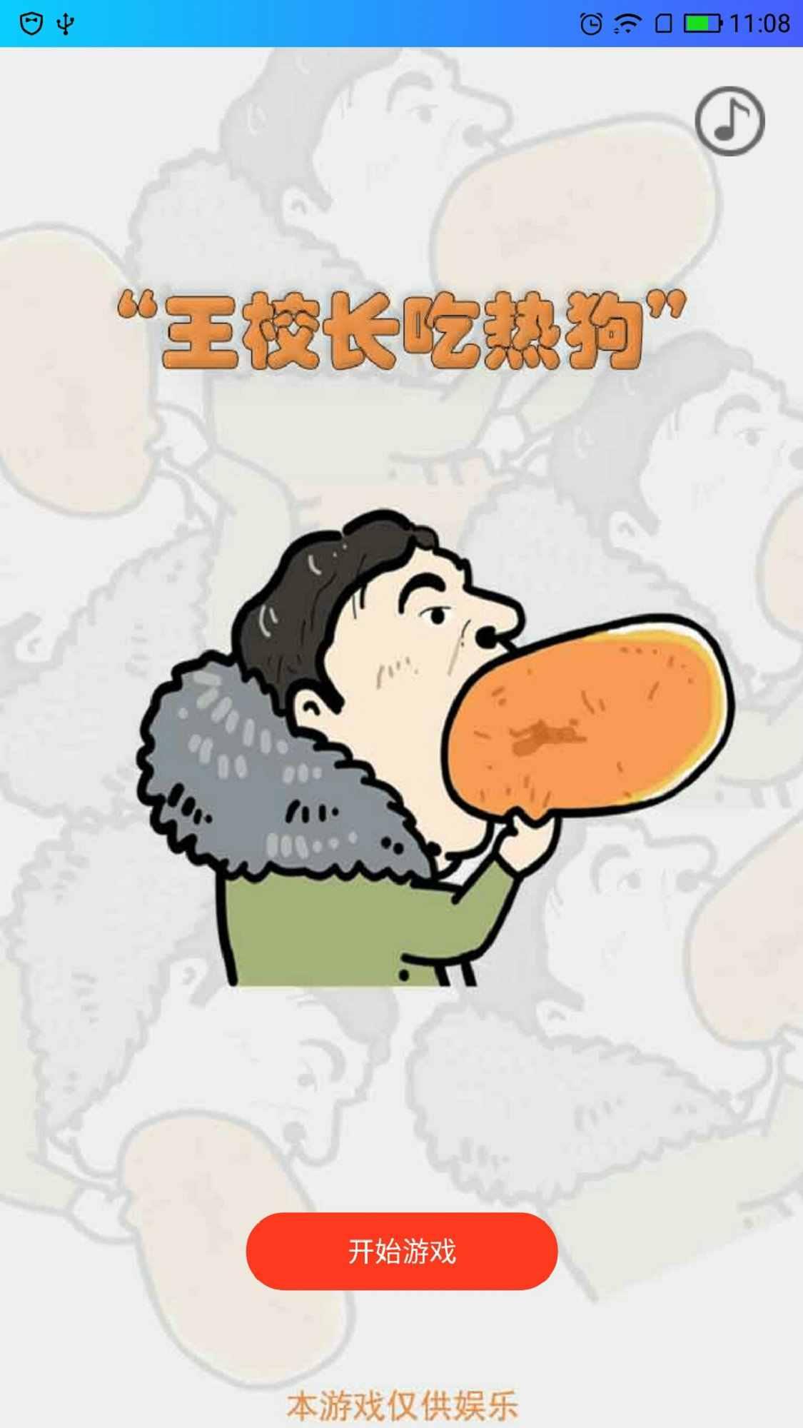 王校长吃热狗之飞机大战游戏截图1