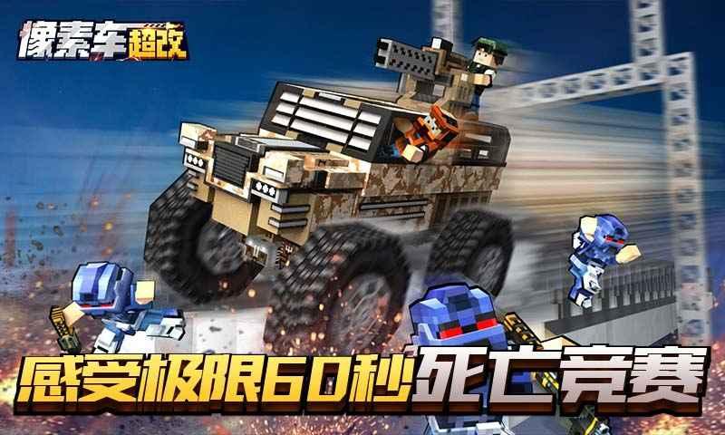 像素车:超改游戏截图2