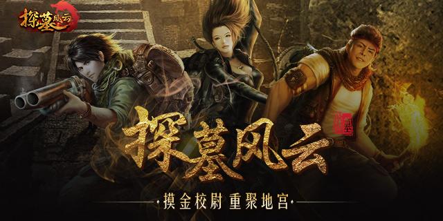 3D地宫探险国战变态手游【探墓风云】视频介绍