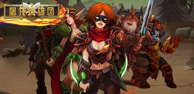 《屠龙英雄团》游戏视频:一款风格独特的魔幻SRPG