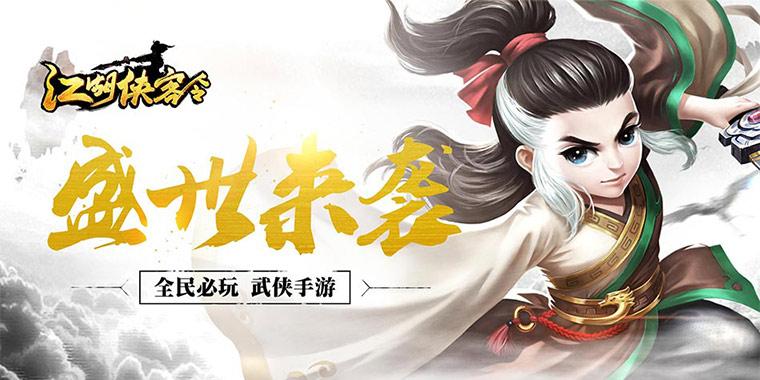 《江湖侠客令》游戏视频分享:Q萌侠客大乱斗