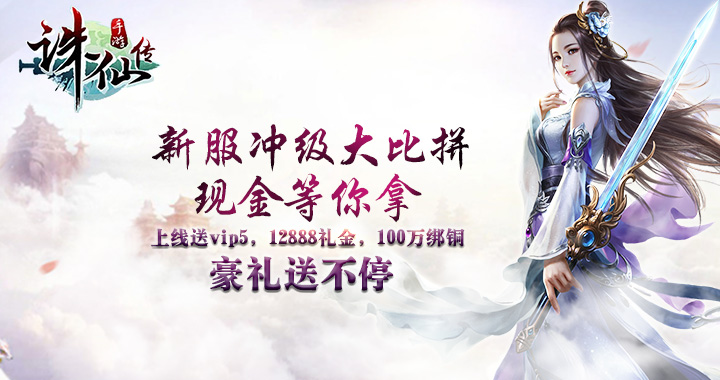 《诛仙传》游戏视频分享:一起踏上逆天修仙之路