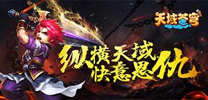 风凌天下全新力作《天域苍穹》手游CG公布!