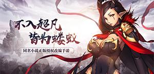 《新血鹰领主》视频分享:优良的小说改编手游