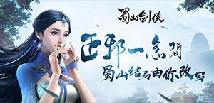 大型仙侠MMORPG《蜀山剑侠》游戏试玩视频分享!