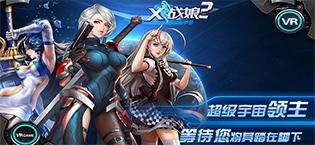 经典手游X战娘续作《X战娘2》全面来袭!