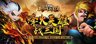 《新少年群英传飞升版》游戏视频:带你重温三国历史!