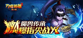 《刀塔英雄2满V版》游戏视频公布:魔法时代乱斗全面开战