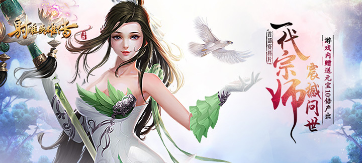 《射雕英雄传手游》战斗视频分享:为你打造一个充满侠义、情仇、纷争的武侠新世界!