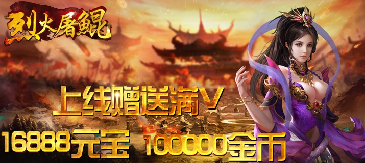 《烈火屠鲲》游戏视频分享:一款经典传奇征战情节的h5微端游戏