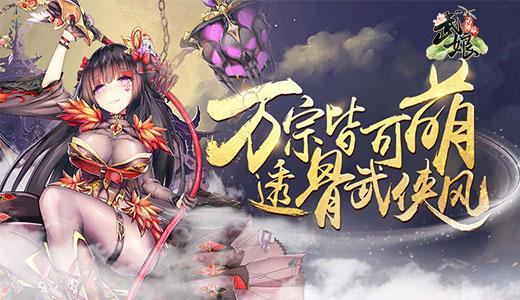 《武娘海量版》游戲視頻分享:中國武俠和日系動畫的完美結合