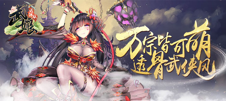 《武娘海量版》游戏视频分享:中国武侠和日系动画的完美结合