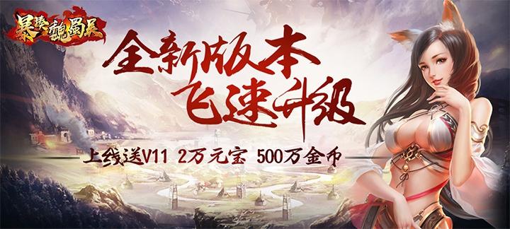 《暴揍魏蜀吴飞升版》游戏视频分享:一款乱世三国背景卡牌战斗游戏