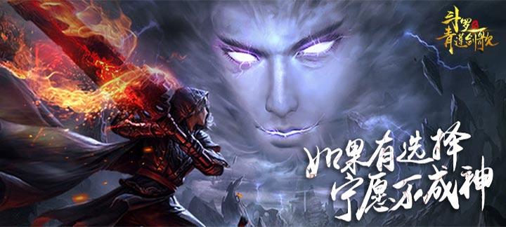 《斗罗之青莲剑歌》游戏视频分享:超炫酷融合技出击成就巅峰王者