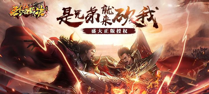 《烈焰裁决》游戏视频分享:重铸属于你们的热血霸业