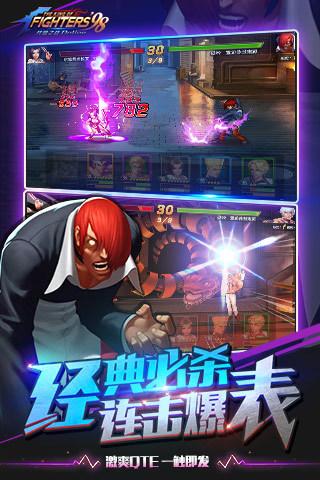 拳皇98终极之战OL游戏截图2