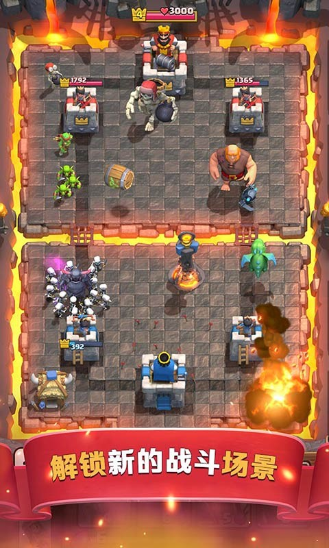 皇室战争游戏截图3