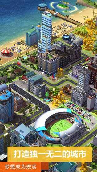 模拟城市:我是市长游戏截图1