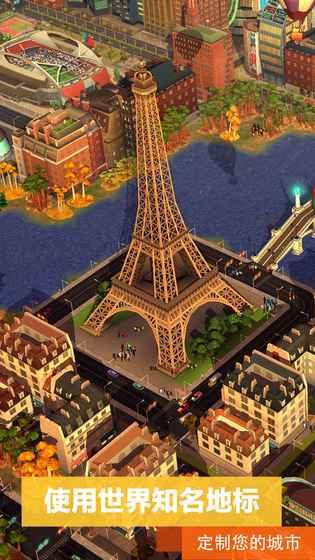 模拟城市:我是市长游戏截图5