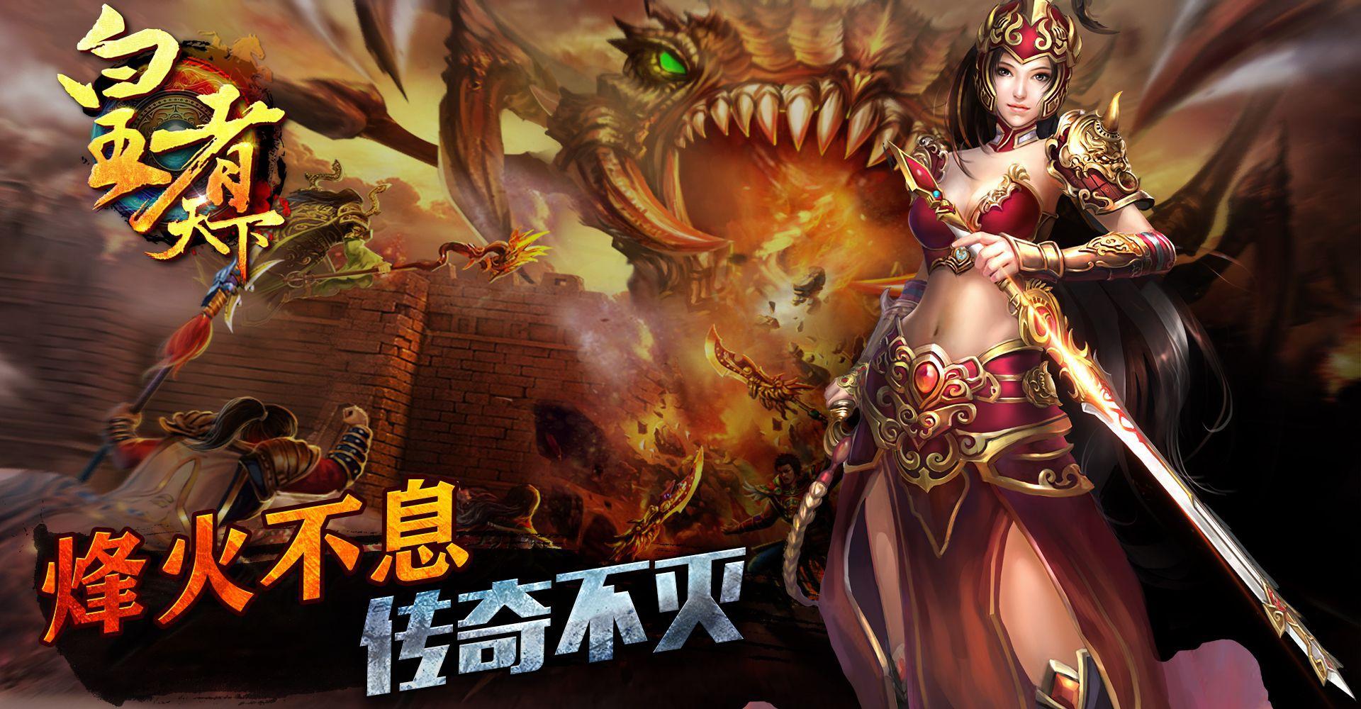 暗黑风格MMORPG手游【皇者天下】今日10:30火爆来袭!