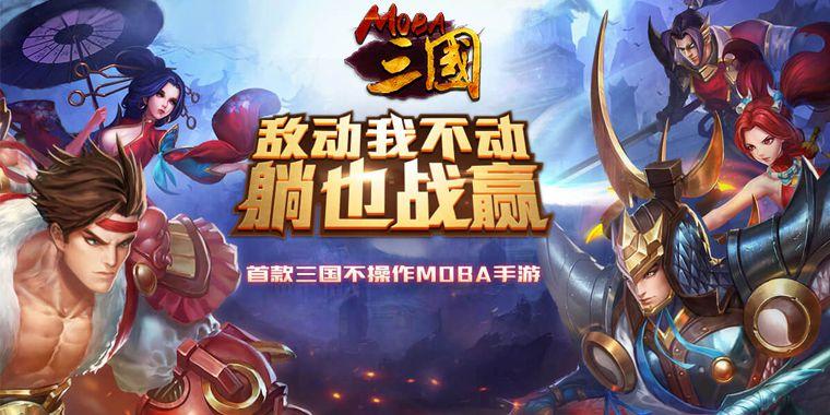 【新游】【moba三国】上线送VIP5;6000元宝;100万金币