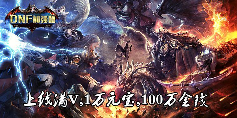 【新游】【DNF加强版】上线赠送满级VIP、1万元宝