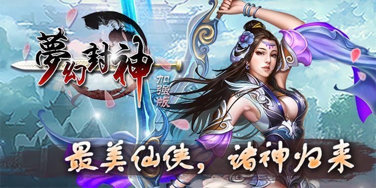 神话3D策略卡牌手游《梦幻封神加强版》上线即送满V福利!